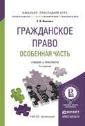Гражданское право. Особенная часть 2-е изд., пер. и доп. Учебник и практикум для прикладного бакалавриата