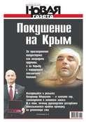 Новая газета 44-2016