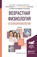 Возрастная физиология и психофизиология. Учебник для академического бакалавриата