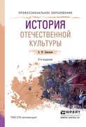 История отечественной культуры 2-е изд., испр. и доп. Учебное пособие для СПО