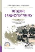 Введение в радиоэлектронику 2-е изд., испр. и доп. Учебник и практикум для СПО