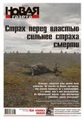 Новая газета 87-2016