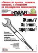 Новая газета 90-2016