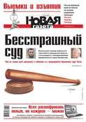 Новая газета 114-2016