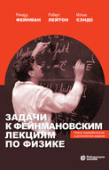 Задачи к Фейнмановским лекциям по физике
