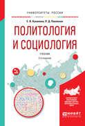 Политология и социология 2-е изд., испр. и доп. Учебник для вузов