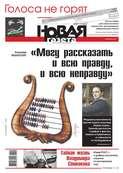 Новая газета 141-2016