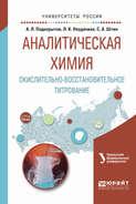 Аналитическая химия. Окислительно-восстановительное титрование. Учебное пособие для вузов