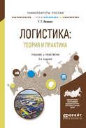 Логистика: теория и практика 2-е изд., испр. и доп. Учебник и практикум для вузов