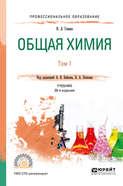 Общая химия в 2 т. Том 1 20-е изд., пер. и доп. Учебник для СПО