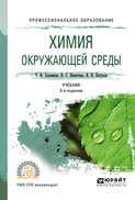 Химия окружающей среды 3-е изд., пер. и доп. Учебник для СПО