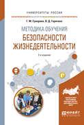 Методика обучения безопасности жизнедеятельности 2-е изд., испр. и доп. Учебное пособие для вузов