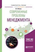 Современные проблемы менеджмента. Учебное пособие для бакалавриата и магистратуры