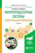 Микропроцессорные системы и персональные компьютеры 2-е изд., испр. и доп. Учебное пособие для вузов