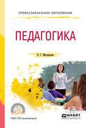 Педагогика. Учебное пособие для СПО