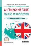 Английский язык. Reading and discussion 2-е изд., испр. и доп. Учебное пособие для СПО