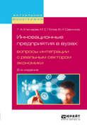 Инновационные предприятия в вузах: вопросы интеграции с реальным сектором экономики 2-е изд., испр. и доп