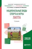 Школьный спорт. Лапта 2-е изд., пер. и доп. Учебное пособие для академического бакалавриата