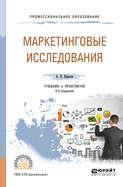 Маркетинговые исследования 2-е изд., пер. и доп. Учебник и практикум для СПО