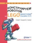 Конструируем роботов на LEGO MINDSTORMS Education EV3. Секрет ткацкого станка