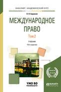 Международное право в 2 т. Том 2 10-е изд., пер. и доп. Учебник для академического бакалавриата