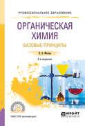 Органическая химия: базовые принципы 2-е изд. Учебное пособие для СПО