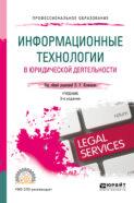 Информационные технологии в юридической деятельности 3-е изд., пер. и доп. Учебник для СПО