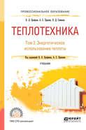 Теплотехника в 2 т. Том 2. Энергетическое использование теплоты. Учебник для СПО