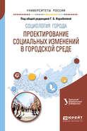 Социология города. Проектирование социальных изменений в городской среде. Учебное пособие для академического бакалавриата