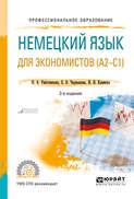 Немецкий язык для экономистов (a2-c1) 2-е изд., пер. и доп. Учебное пособие для СПО