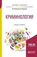 Криминология. Учебник и практикум для бакалавриата и специалитета