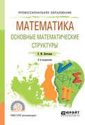 Математика: основные математические структуры 2-е изд. Учебное пособие для СПО
