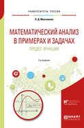 Математический анализ в примерах и задачах. Предел функции 2-е изд. Учебное пособие для вузов