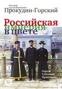 Российская империя в цвете. Города. Губернии. Провинции