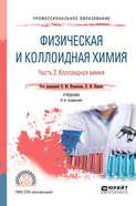 Физическая и коллоидная химия. В 2 ч 2-е изд., испр. и доп. Учебник для СПО