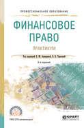 Финансовое право. Практикум 2-е изд., пер. и доп. Учебное пособие для СПО