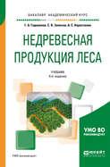 Недревесная продукция леса 4-е изд., пер. и доп. Учебник для академического бакалавриата