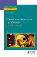 Методологические проблемы психологии 2-е изд., испр. и доп. Учебное пособие для бакалавриата, специалитета и магистратуры