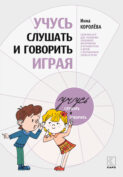 Учусь слушать и говорить играя. Сборник игр для развития слухового восприятия и устной речи у детей с нарушением слуха и речи
