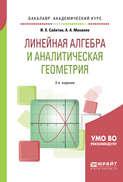 Линейная алгебра и аналитическая геометрия 2-е изд., испр. и доп. Учебное пособие для академического бакалавриата