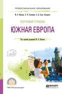 География туризма. Южная Европа. Учебное пособие для СПО