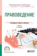 Правоведение 4-е изд., пер. и доп. Учебник для СПО