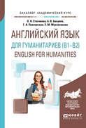 Английский язык для гуманитариев (b1–b2). English for humanities. Учебное пособие для академического бакалавриата
