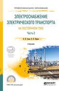 Электроснабжение электрического транспорта на постоянном токе в 2 ч. Часть 2. Учебник для СПО