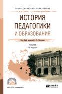 История педагогики и образования 4-е изд., пер. и доп. Учебник для СПО