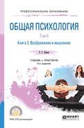 Общая психология в 3 т. Том II в 4 кн. Книга 3. Воображение и мышление 6-е изд., пер. и доп. Учебник и практикум для СПО
