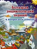 Большая энциклопедия знаний в вопросах и ответах