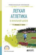Легкая атлетика в начальной школе. Учебное пособие для СПО