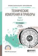 Технические измерения и приборы в 2 т. Том 1 в 2 кн. Книга 2 2-е изд., испр. и доп. Учебник для СПО