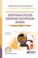 Метрология и измерительная техника: электронные средства измерений электрических величин. Учебное пособие для СПО